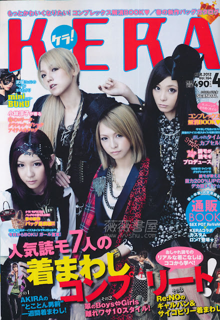 kera magazine scans april 2012