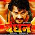 Bandhan Bhojpuri Movie New Poster Feat Khesari lal yadav & Smriti Sinha