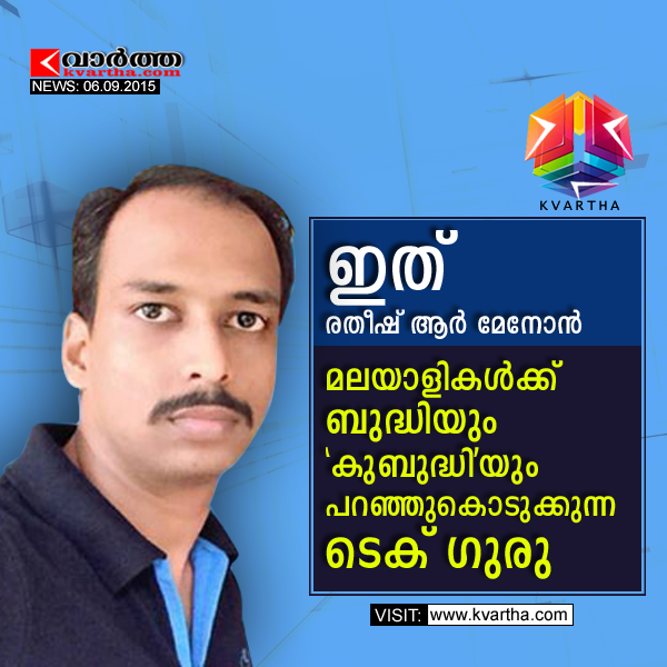 Kerala, Technology, Internet, Facebook, Ratheesh R Menon, Suhurthu.com, Tricks, Ratheesh R Menon, The Tech Guru.