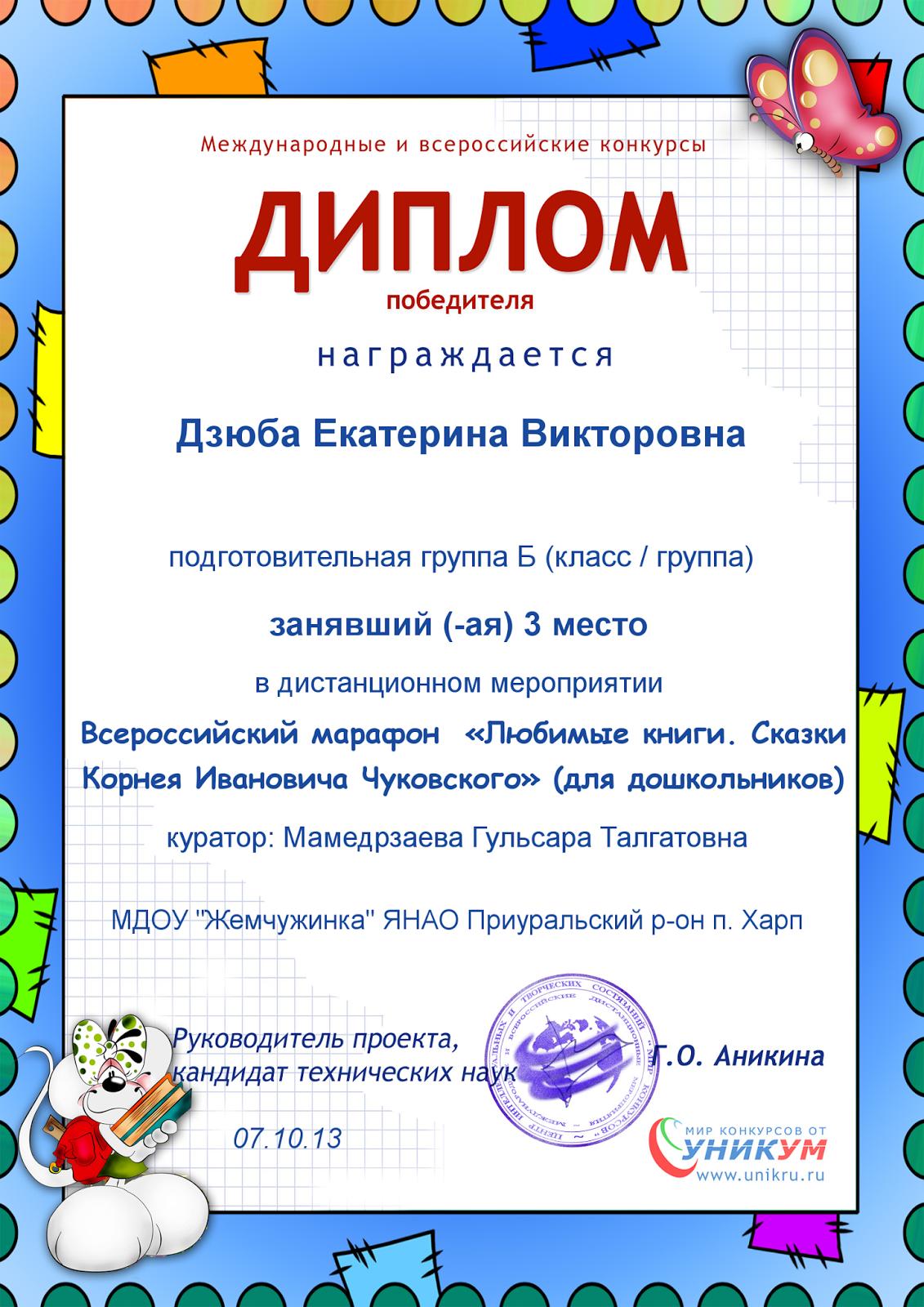 Детские олимпиады и конкурсы для дошкольников