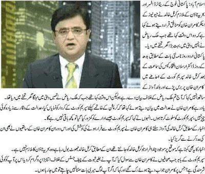 chagatai khan: attack on aaj news & memory loss of
