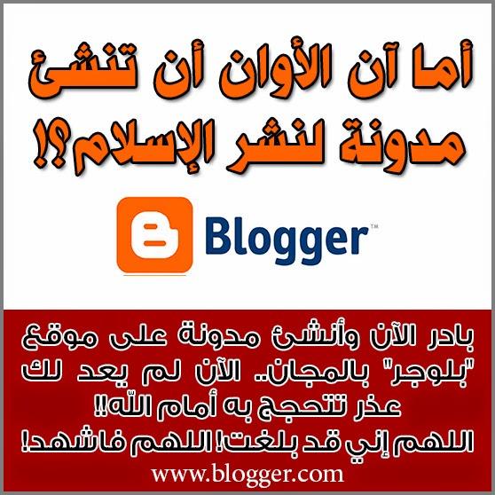 أما آن الأوان أن تنشئ مدونة لنشر الإسلام؟
