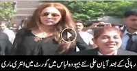 Ayyan Ali Entry in Courts After Releasing From
