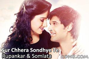 SUR CHHERA - CHITRA - Rupankar Bagchi & Somlata Acharyya
