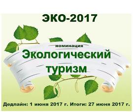 ЭКО-2017