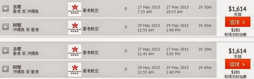 香港航空 香港飛沖繩HK$1,614起,連稅HK$1,895