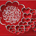 The reward of love for the sake of Allah