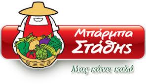 Μπάρμπα Στάθης: Λαχανικά από την ελληνική γη