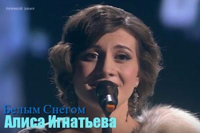Алиса Игнатьева. Песня под гитару «Белым снегом»