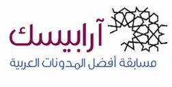 المركز 11 عربيا لعام 2012 م