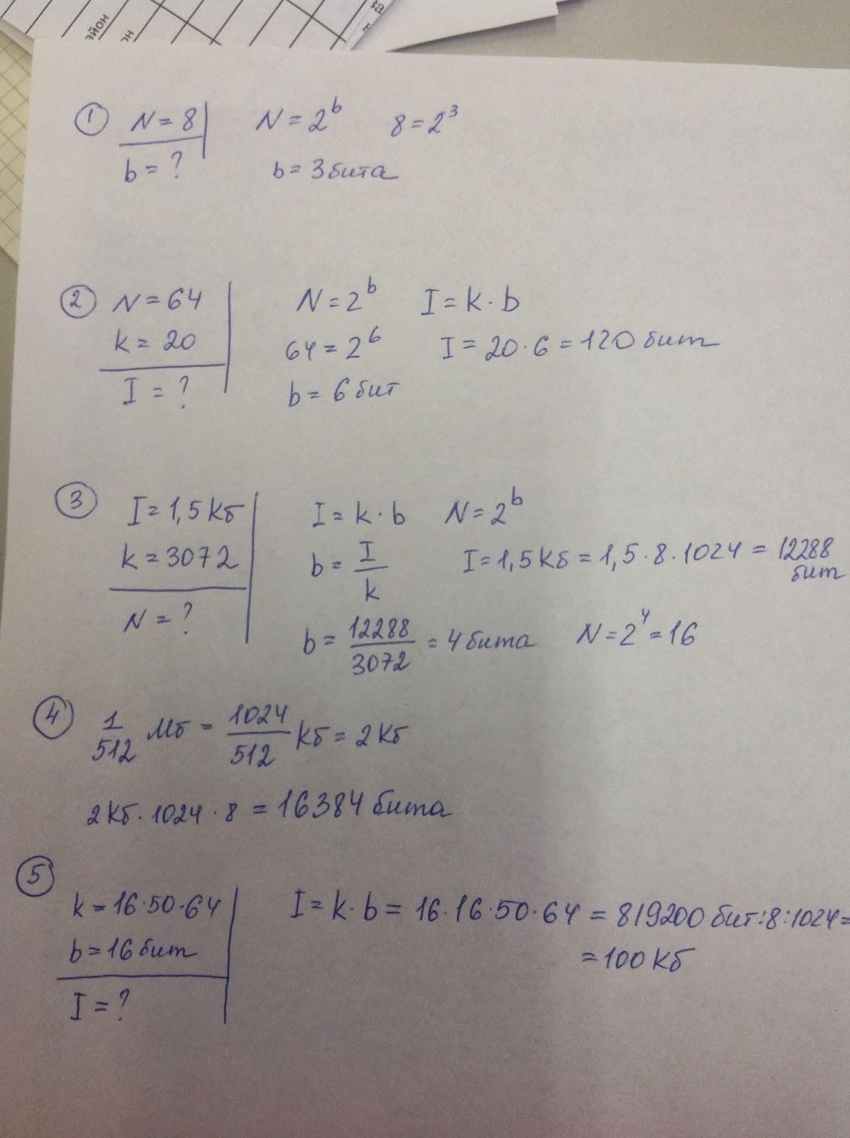 Класс Школа Решение задач по теме Измерение информации  Решение задач приведенных выше