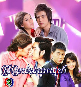 Srey Sros Sambo Sne [24 End] Thai Drama Khmer Movie