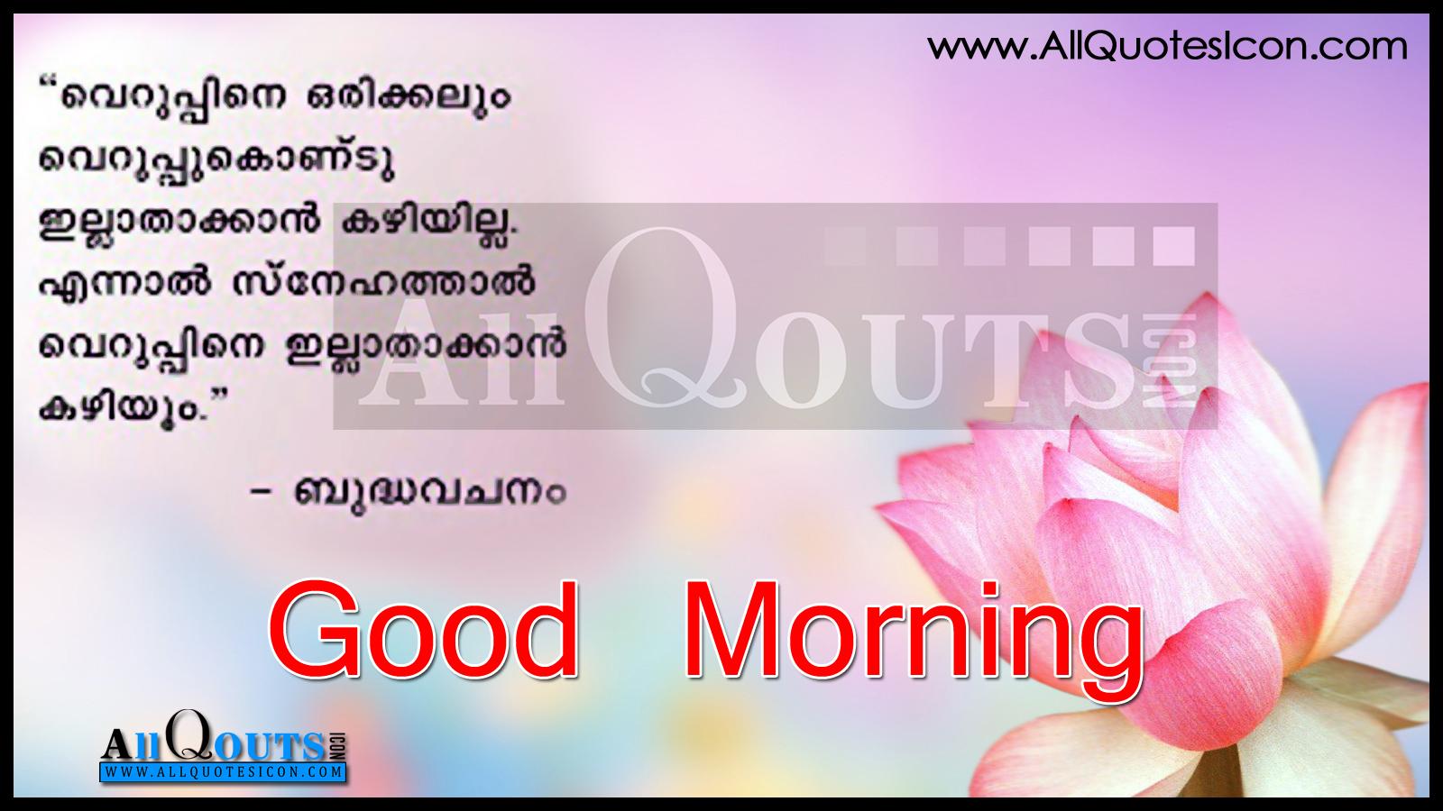 good morning wishes in malayalam beautiful gautama buddha