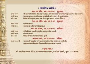 Comfortable Marriage Invitation Card Format Gujarati Images Invitation Sample And Invitation Design - Ivoiregion