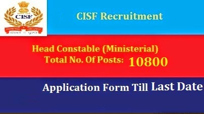 CISF Recruitment 2015, cisf.gov.in, 10800 Posts Notification ... on application database diagram, application to date my son, application insights, application clip art, application to be my boyfriend, application to join motorcycle club, application for rental, application in spanish, application template, application for scholarship sample, application approved, application meaning in science, application service provider, application cartoon, application for employment, application trial, application to rent california, application error, application to join a club, application submitted,
