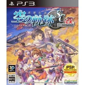 [PS3] [英雄伝説 空の軌跡SC:改 HD EDITION] ISO (JPN) Download