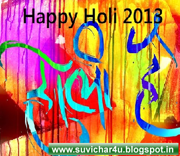Happy holi 2013