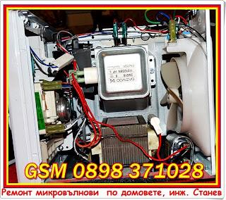 сервиз за перални, ремонт на перални по домовете