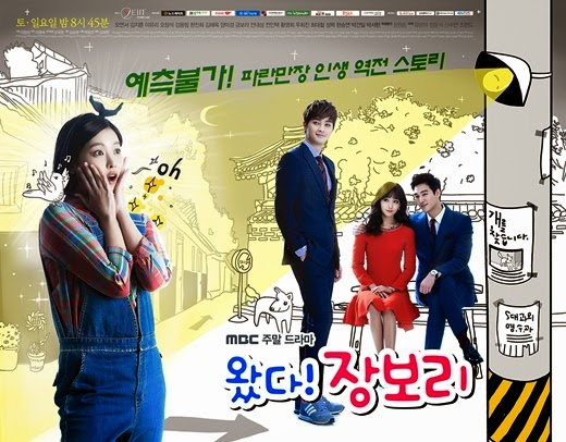 Come! Jang Bo Ri Wallpaper