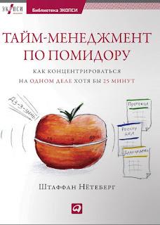 Тайм-менеджмент по помидору - Ш.Нетеберг