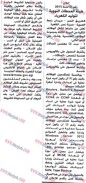 وظائف مصرية فى هيئة المحطات النووية اعلان رقم 3 لسنة 2015