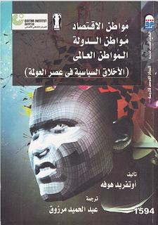 مواطن الاقتصاد، مواطن الدولة، المواطن العالمي،( الأخلاق السياسية في عصر العولمة ) - أوتفريد هوفه pdf