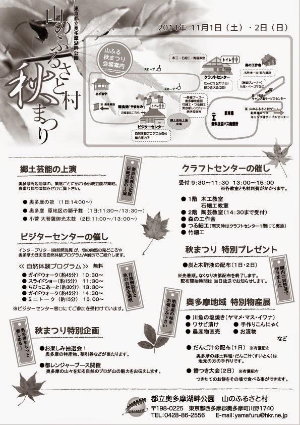 http://www.yamafuru.com/chirashi/2014akimatsurichirashiu.pdf