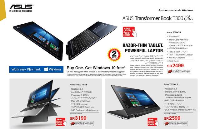 عروض الكمبيوتر المتحول فى مكتبة جرير - دليل التسوق يناير 2016