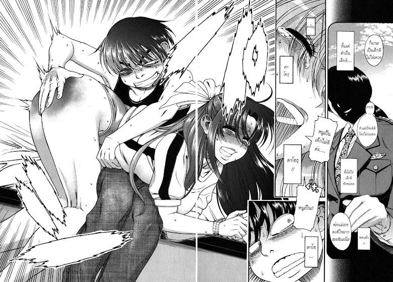 Nana to Kaoru 29 - หน้า 8