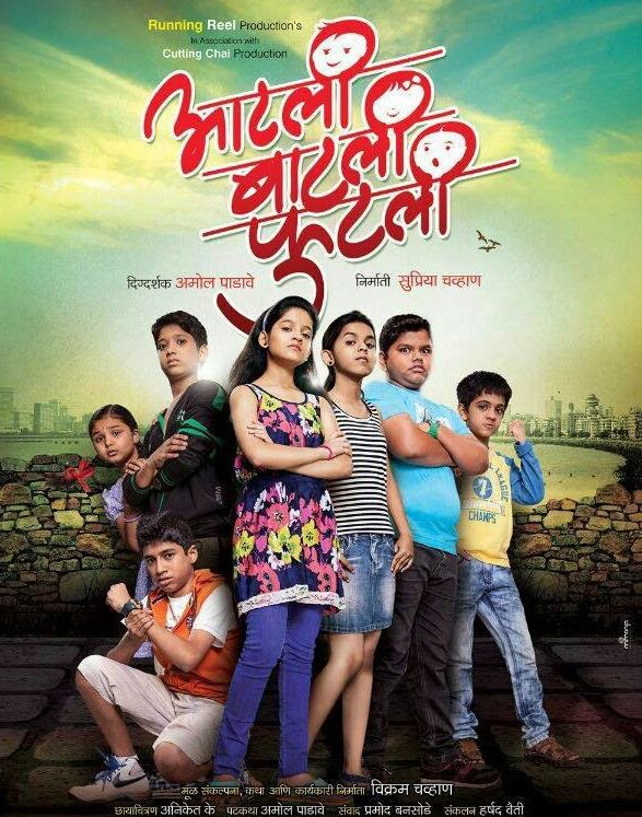 Aatli Batli Phutli Marathi movie 2015 children film