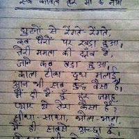 poem on sasu maa in hindi