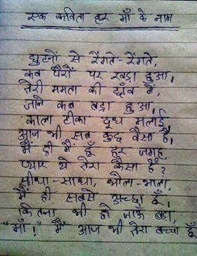 Mother Poem in Hindi
