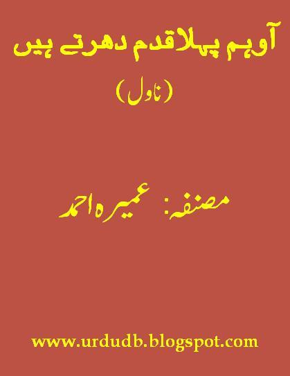 Download and Read Novels Online: Aao hum pehla Qadam Dharte hain by