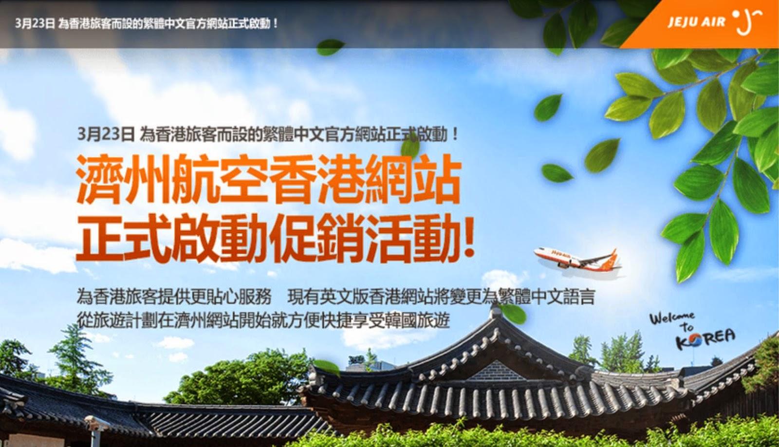 濟洲航空【香港繁體版】網站正式成立優惠,香港飛首爾來回機票 $950起(連稅$1,357),4至6月出發,今日(3月23日)已開賣!