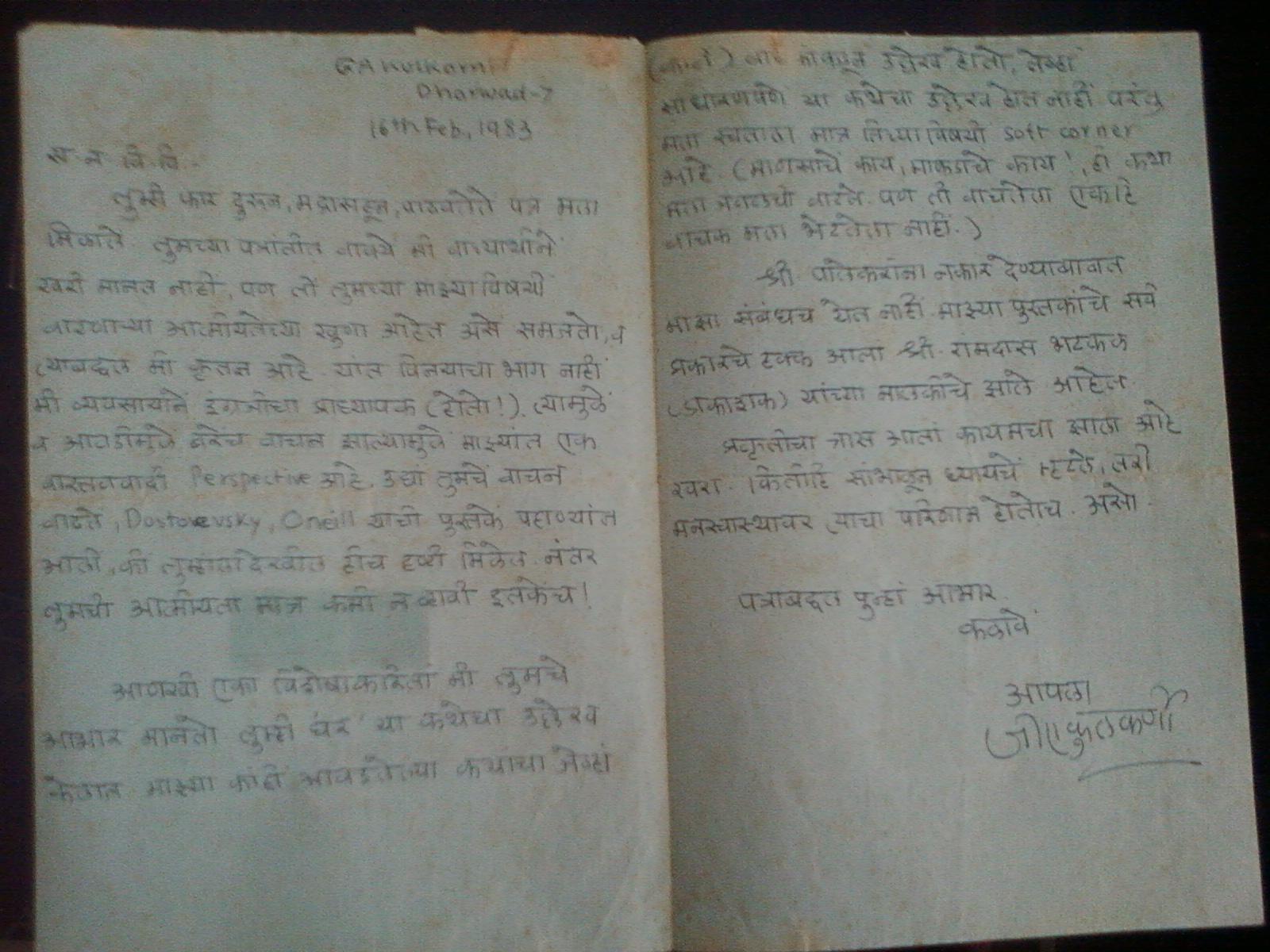 Writing essay help marathi