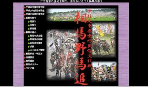 Nomaoi Festival HP