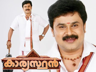 Dileep Actor