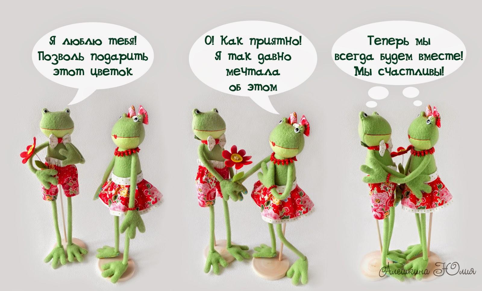 игрушки лягушки
