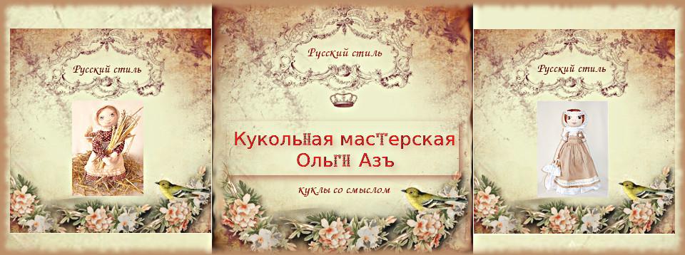 Текстильные куклы Ольги Азъ.