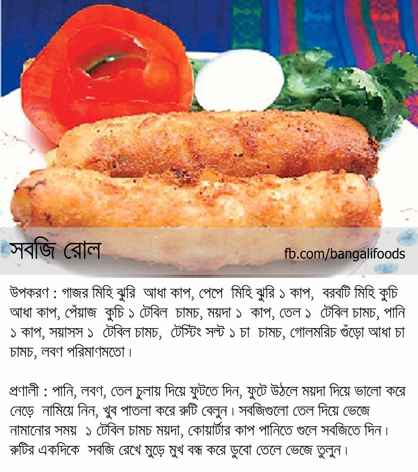 Bangali foods snack food recipes in bengali some easy and tasty snack food recipes in bengali language forumfinder Gallery