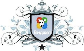Как добавить виджет сообщества Вконтакте на сайт