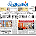 Dinakaran Today Tamil News Paper 12-06-2013 | Dinakaran Tamil News Paper Pdf Free Download 12-06-2013