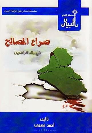 صراع المصالح في بلاد الرافدين - أحمد فهمي pdf