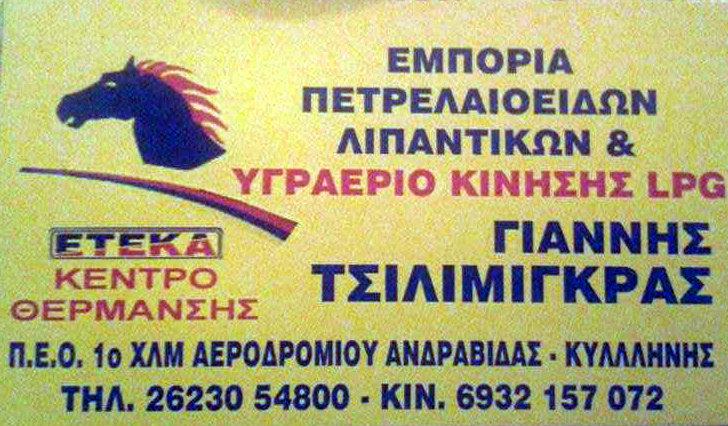 ΤΣΙΛΙΜΙΓΚΡΑΣ