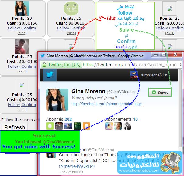 الربح من التويتر عن طريق likesecap
