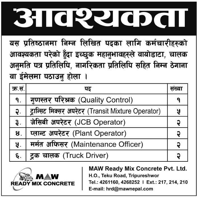 New Jobs Bank Jobs in Nepal for Quality ControlJCB Operator – Quality Control Job Description
