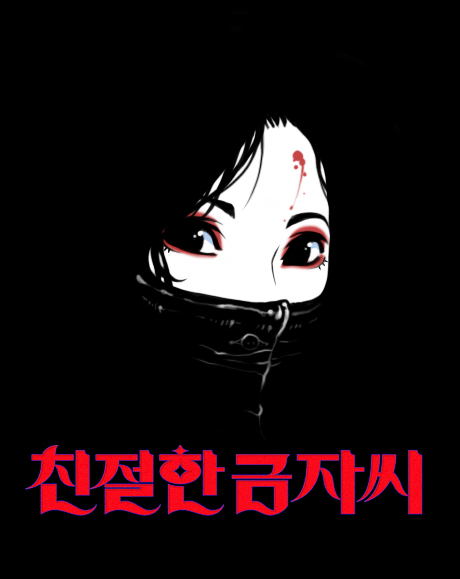 Sympathy For Lady Vengeance (2005) BrRip 720p Dual