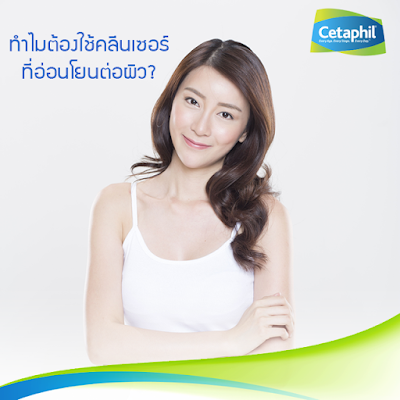 https://www.facebook.com/CetaphilThai