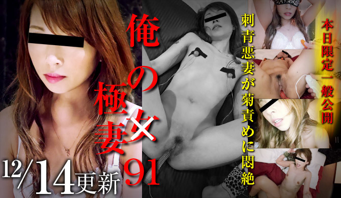 [JAV UNCENSORED] 1512141012 My woman 91 to my Gokutsuma Tokuyama agony tattoo Vanity Fair is in chrysanthemum blame Reiko
