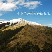 小小的梦想在台湾起飞